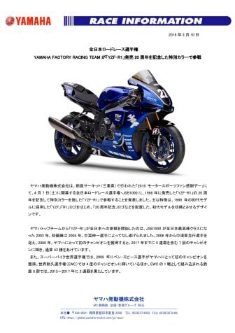 YAMAHA FACTORY RACING TEAMが「YZF-R1」発売20周年を記念した特別カラーで参戦 全日本ロードレース選手権