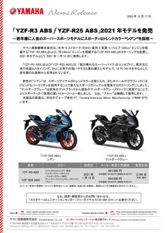 "「YZF-R3 ABS」「YZF-R25 ABS」2021年モデルを発売 ~若年層に人気のスーパースポーツモデルにスポーティなトレンドカラー""シアン""を採用~"