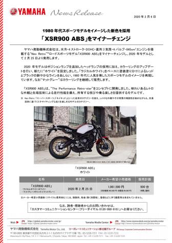 「XSR900 ABS」をマイナーチェンジ 1980年代スポーツモデルをイメージした新色を採用