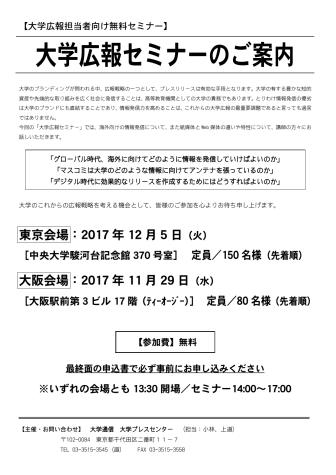 【東京・大阪開催】大学通信 × Mynewsdesk 大学広報担当者向けセミナー