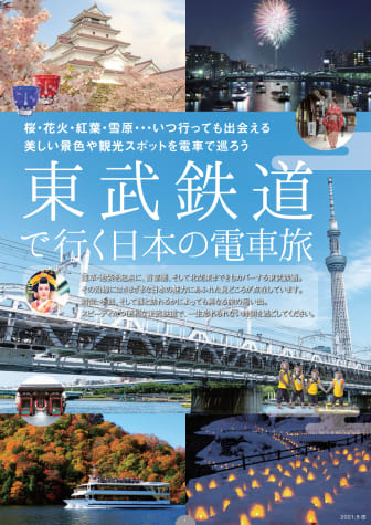 東武鉄道で行く日本の電車旅