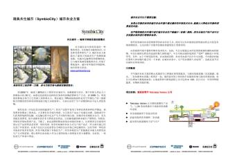 Plantagon CENTEC folder in Chinese (Mandarin) for ENERCHINA, Beijing June 1-13