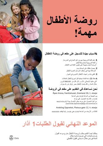 Søk om barnehageplass - arabisk