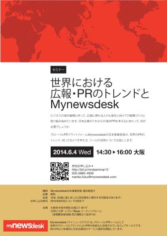 【海外広報セミナー/大阪】 世界における広報・PRのトレンドとMynewsdesk