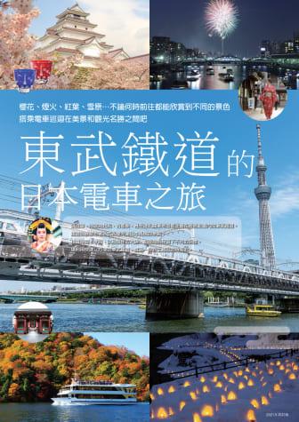 東武鐵道的日本電車之旅
