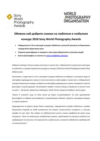 Обявиха най-добрите снимки на любители в глобалния конкурс 2018 Sony World Photography Awards