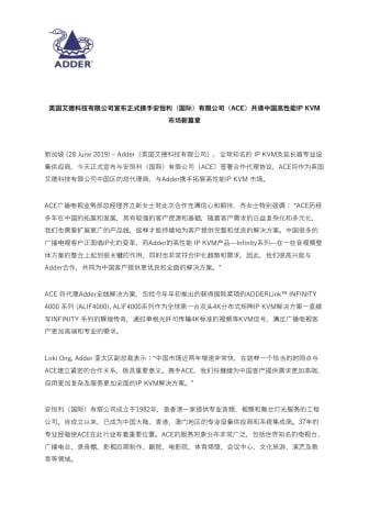 英国艾德科技有限公司宣布正式携手安恒利(国际)有限公司(ACE)共谱中国高性能IP KVM 市场新篇章