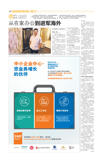 EVORICH Interviewed by Lianhe Zaobao, Singapore National Chinese Newspaper