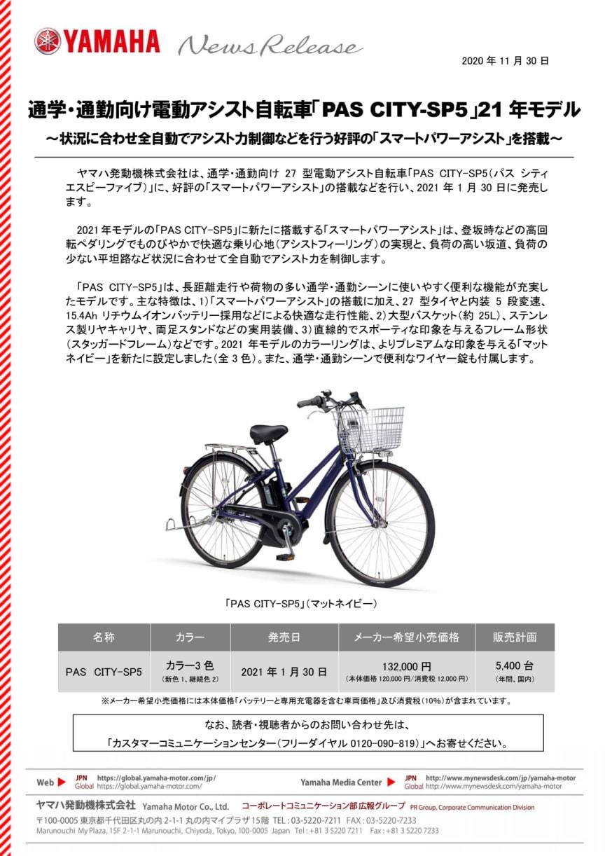 通学・通勤向け電動アシスト自転車「PAS CITY-SP5」21年モデル 〜状況に合わせ全自動でアシスト力制御などを行う好評の「スマートパワーアシスト」を搭載〜