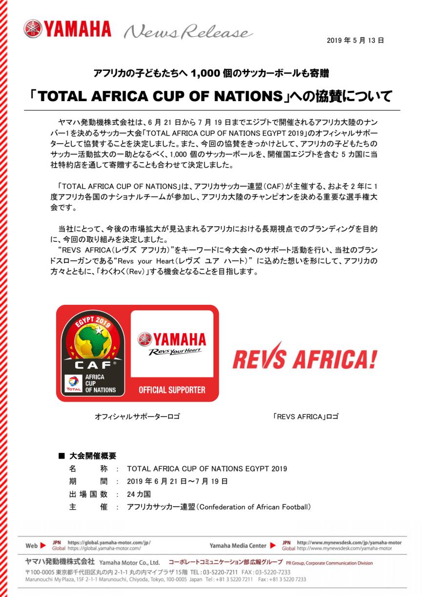 「TOTAL AFRICA CUP OF NATIONS」への協賛について アフリカの子どもたちへ1,000個のサッカーボールも寄贈