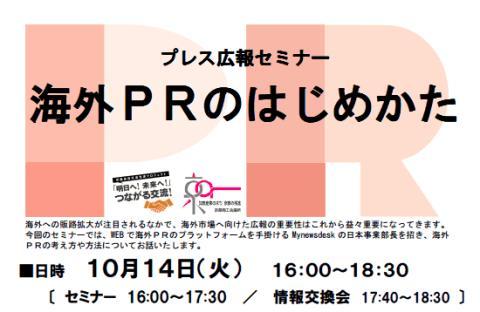 【セミナー情報】10月14日(火)京都商工会議所主催:プレス広報セミナー「海外PRのはじめかた」