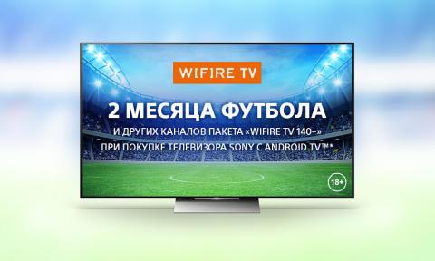 140 каналов Wifire TV для покупателей телевизоров Sony с Android TV