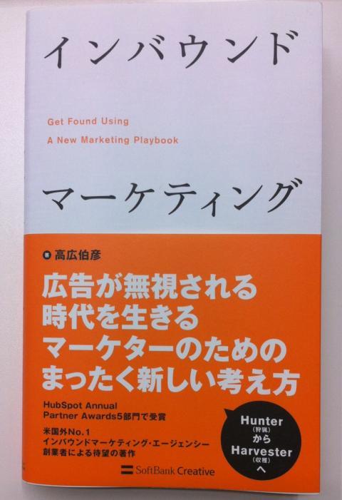 著書「インバウンドマーケティング」