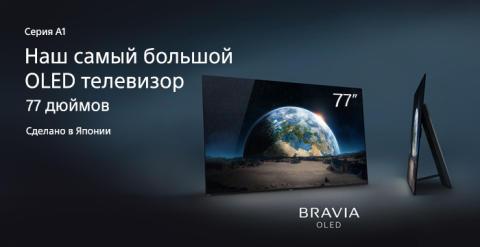 Наш самый большой OLED-телевизор уже доступен для предзаказа