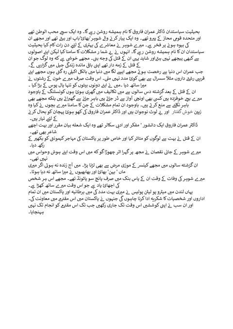 Urdu Statement from Shumaila Imran Farooq.pdf
