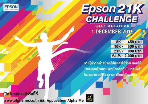 เอปสัน ประเทศไทย ชวนนักวิ่งใจดีร่วมวิ่งสร้างคนและพัฒนาวงการแพทย์อย่างยั่งยืน