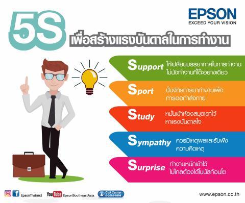 Inspiration post:  5S เพื่อสร้างแรงบันดาลในการทำงาน