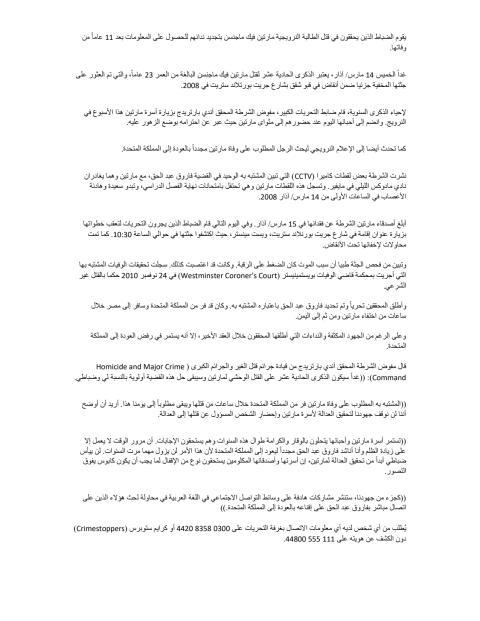 Arabic version of press release