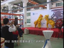 The grand opening of new factory in China on the TV news