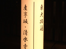 ROHM has light up the Beautiful Temple Road in Kyoto, Japan