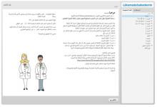 Första kurserna på arabiska klara