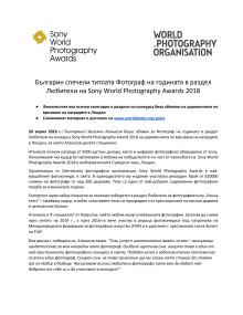 Българин спечели титлата Фотограф на годината в раздел Любители на Sony World Photography Awards 2018