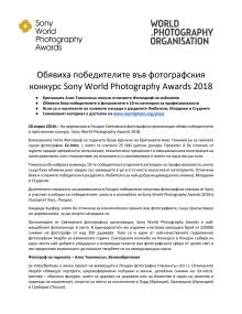 Обявиха победителите във фотографския конкурс Sony World Photography Awards 2018