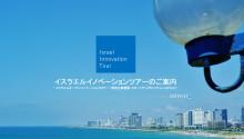【東京/セミナー登壇】イノベーション大国・イスラエルスタートアップとのビジネス連携を考えるショートセミナー & Israel Innovation Tour 説明会