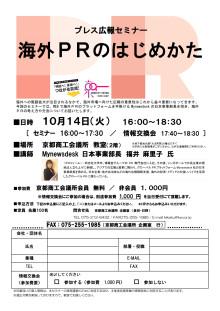 2014年10月14日(火)京都商工会議所主催プレス広報セミナー「海外PRのはじめかた」