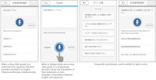 Can I Help You? Toshiba Launches New Freemium Plans for Voice Recognition and Translation App