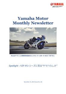 """YZF-Rシリーズに見る""""ヤマハらしさ"""" 2014.12月NL"""