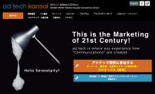 【イベント/大阪】ad:tech関西『ユーザーエンゲージメント:ソーシャル時代に多様化する顧客接点とコミュニケーション 』