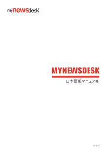 Mynewsdesk 日本語版マニュアル / Japanese Manual