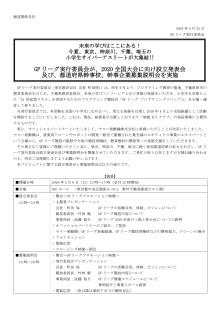 別添:GPリーグ設立発表会案内状(PDF)