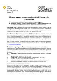 Обявиха журито на конкурса Sony World Photography Awards 2019
