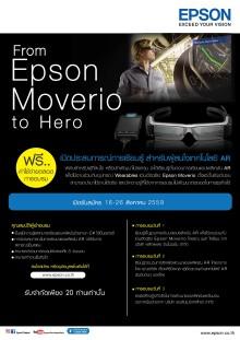 """ปฏิทินกิจกรรม เวิร์คช็อป """"From Epson Moverio to Hero"""" ของเอปสัน"""