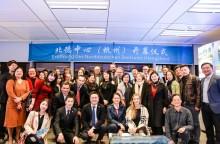 Norddeutsches Zentrum für Tourismus und Investitionen in Hangzhou/China eröffnet
