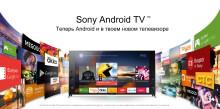 Телевизоры Sony с поддержкой Android TV доступны для предзаказа