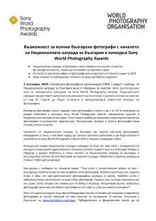 Възможност за всички български фотографи с началото на Националната награда за България в конкурса Sony World Photography Awards