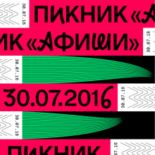 Компания Sony примет участие в ежегодном музыкальном фестивале Пикник «Афиши»