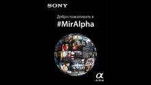 Добро пожаловать в #MirAlpha!