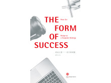 Reddot The Form of Success Poster
