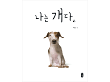 Omslag: I am a dog (Bear Books, 2019)