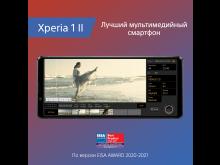 EISA 2020-2021 Multimedia Smartphone