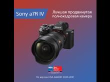 EISA 2020-2021 Advanced Full-Frame Camera