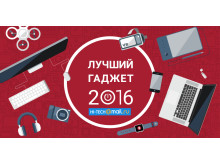 Гаджет года по версии Рунета 2016