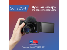 EISA 2020-2021 Vlogging camera