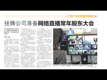 Hong Bao Media - Lianghe Zaobao Article