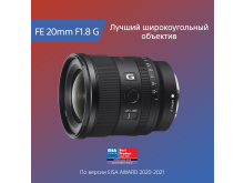 EISA 2020-2021 Wideangle lens
