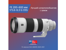 EISA 2020-2021 Super Telephoto Zoom Lens